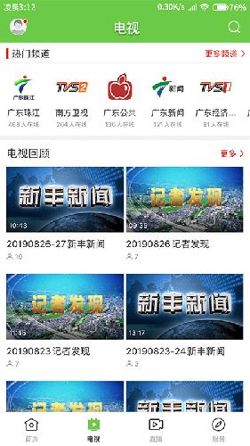 秀美新丰app截图2