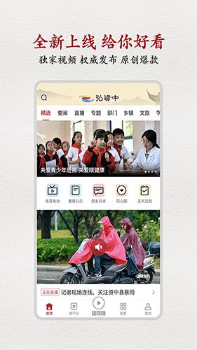 弘资中app截图2
