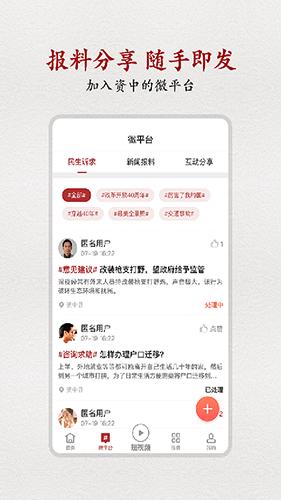 弘资中app截图3
