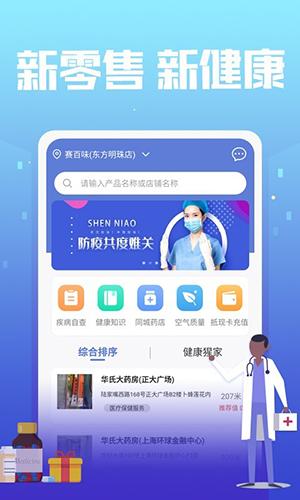 神鸟健康app截图4