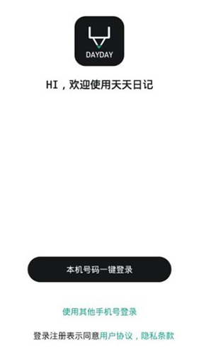 DayDay日记app截图3