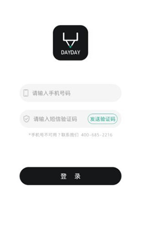 DayDay日记app截图4