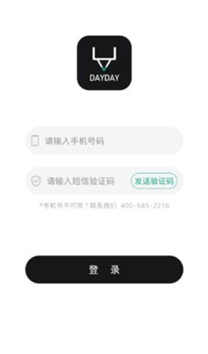 DayDay日记app截图1