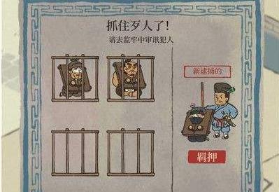 江南百景图通缉犯