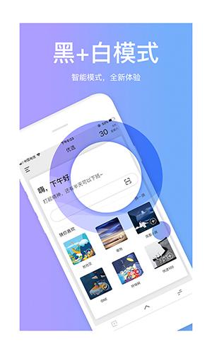 搜加浏览器app截图3