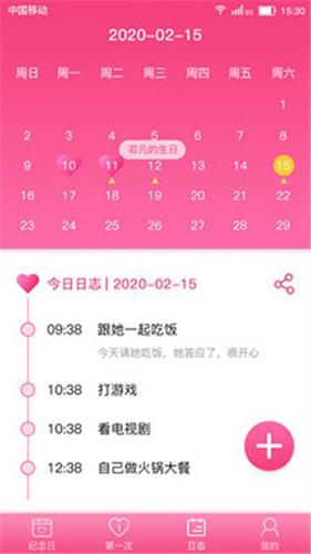 恋爱纪念日app截图1