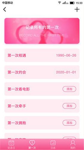 恋爱纪念日app截图3