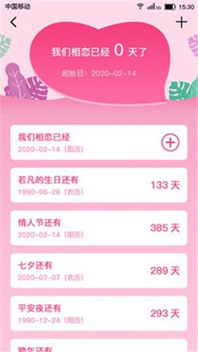 恋爱纪念日app截图2