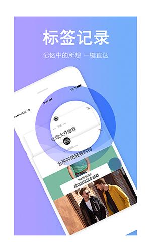 搜加浏览器app