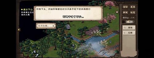 烟雨江湖泠月后山石碑图片