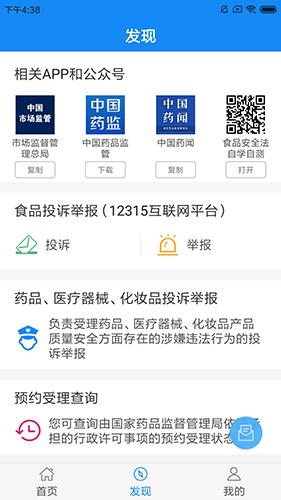 食药云搜app截图2