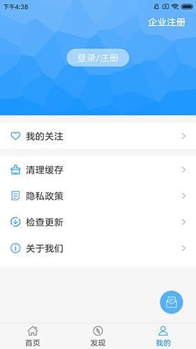 食药云搜app截图3