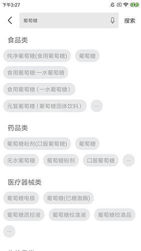 食药云搜app截图4