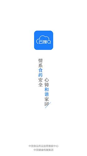 食药云搜app截图5