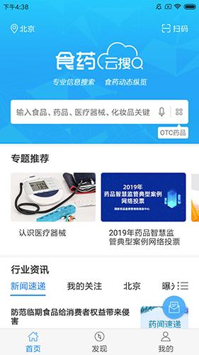 食药云搜app2