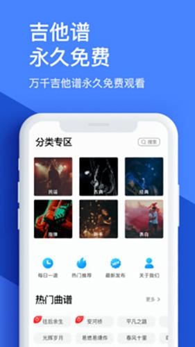 吉他谱快搜app截图3