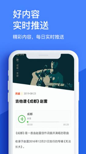 吉他谱快搜app1