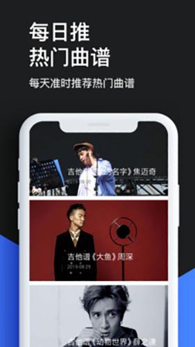 吉他谱快搜app2