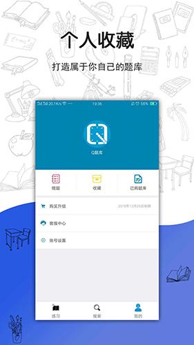 搜题宝app截图1