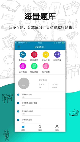 搜题宝app截图3
