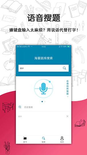 搜题宝app2
