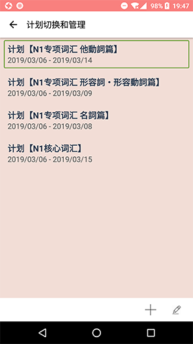 MOJiTest安卓版图片