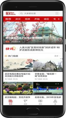 汉新闻头条图片