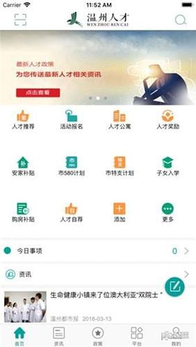 温州人才app图片