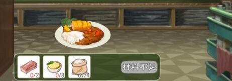 小森生活咖喱猪排饭怎么做2
