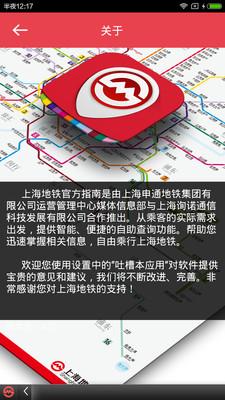 上海地铁app图片