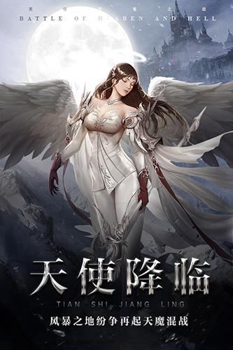 天使之吻截图1