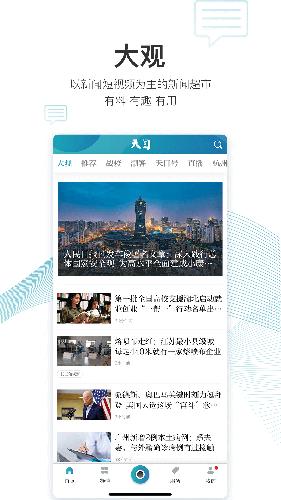 天目新闻app截图5