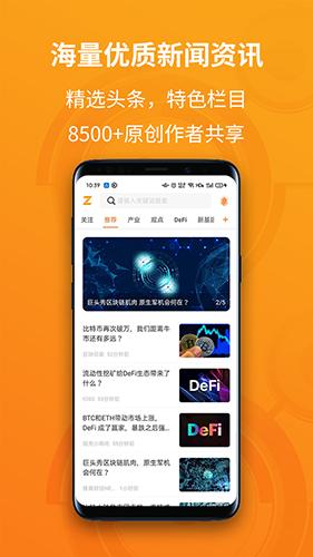 陀螺財經app最新版截圖1