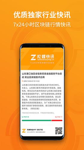 陀螺財經app最新版截圖4