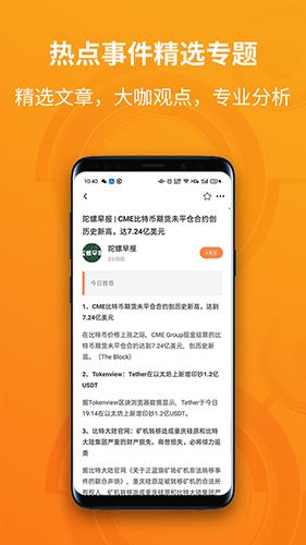 陀螺財經app最新版截圖2