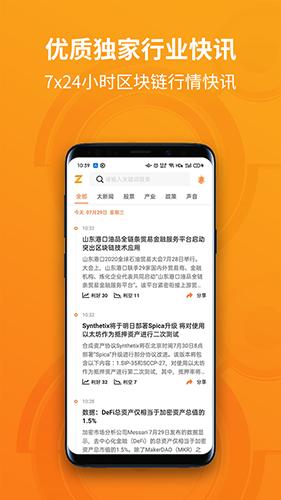 陀螺財經app最新版截圖3