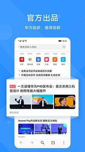 华为浏览器app截图1