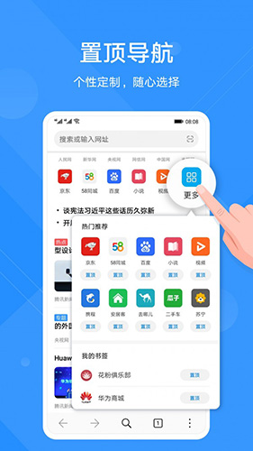 华为浏览器app截图3