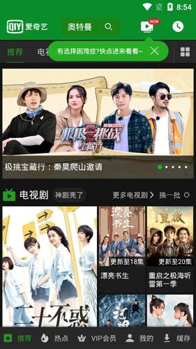 爱奇艺视频HD1
