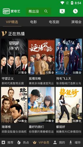 爱奇艺视频HD2