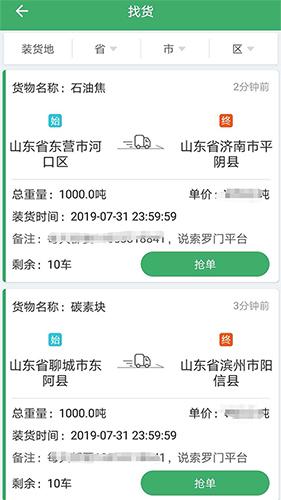 索罗门司机版app1