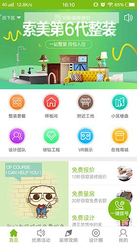 索美app