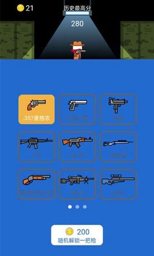 枪王对枪王截图1