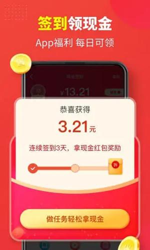 省钱快报app手机版截图4