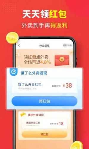 省钱快报app手机版截图1