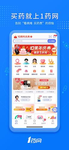 一号药店网上药店app