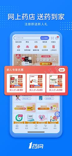 一号药店网上药店app2
