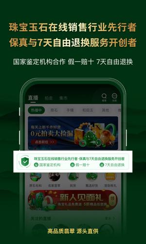 翡翠王朝app截图1