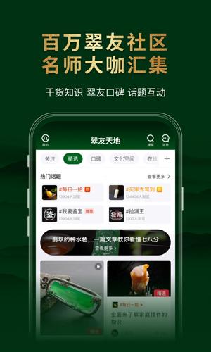 翡翠王朝app截图4