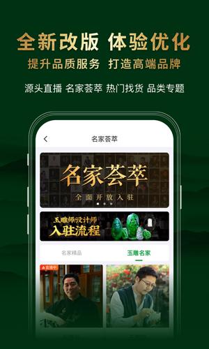 翡翠王朝app截图3